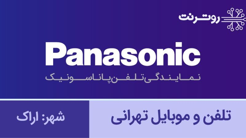 نمایندگی پاناسونیک اراک - تلفن و موبایل تهرانی