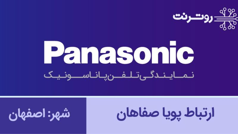 نمایندگی پاناسونیک اصفهان - ارتباط پویاصفاهان