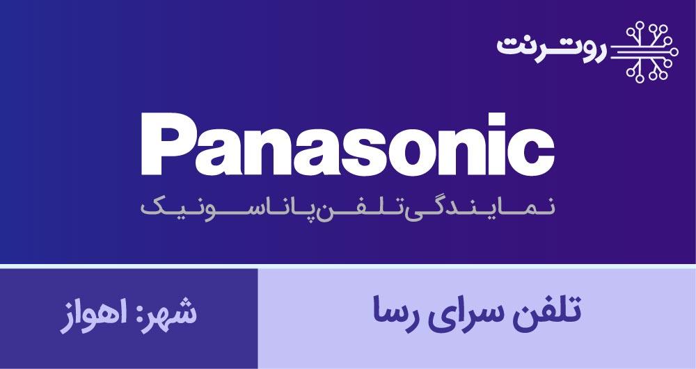 نمایندگی پاناسونیک اهواز - تلفن سرای رسا