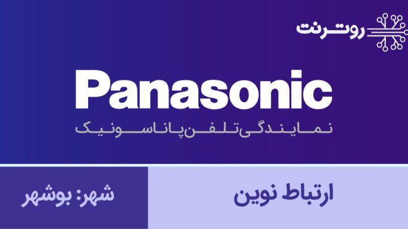 نمایندگی پاناسونیک بوشهر - ارتباط نوین