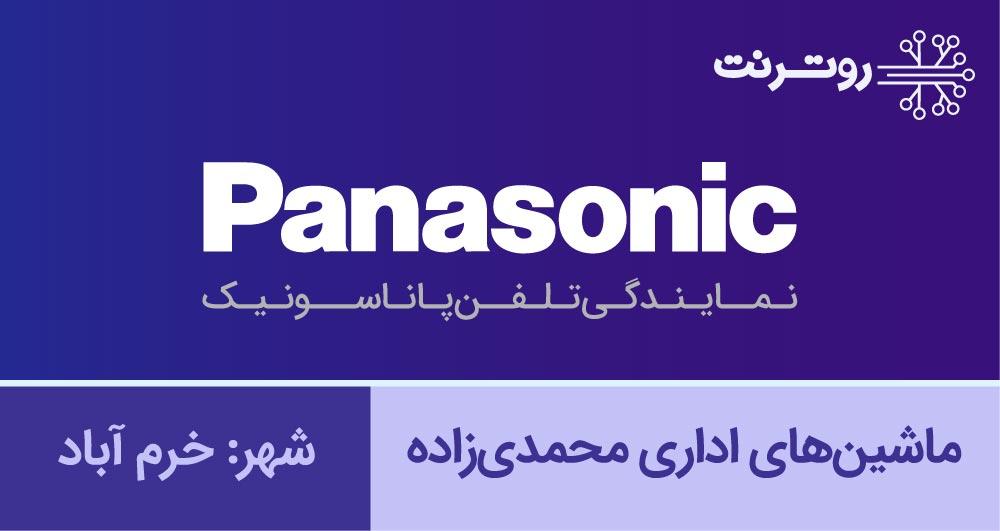 نمایندگی پاناسونیک خرم آباد - ماشین های اداری محمدی زاده