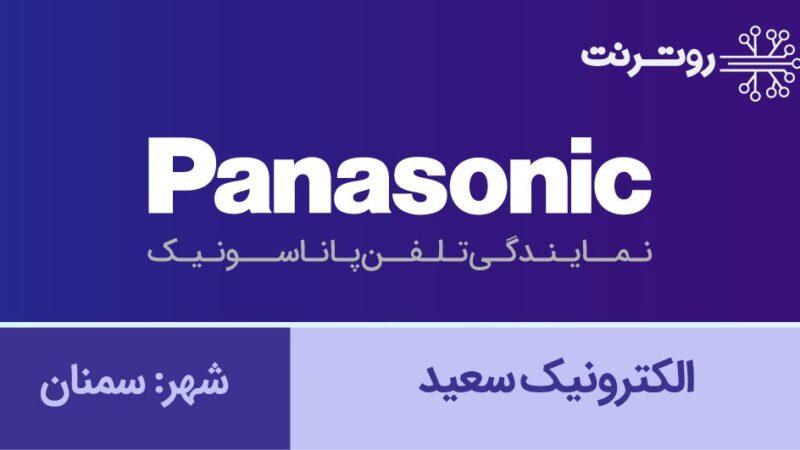 نمایندگی پاناسونیک سمنان - الکترونیک سعید