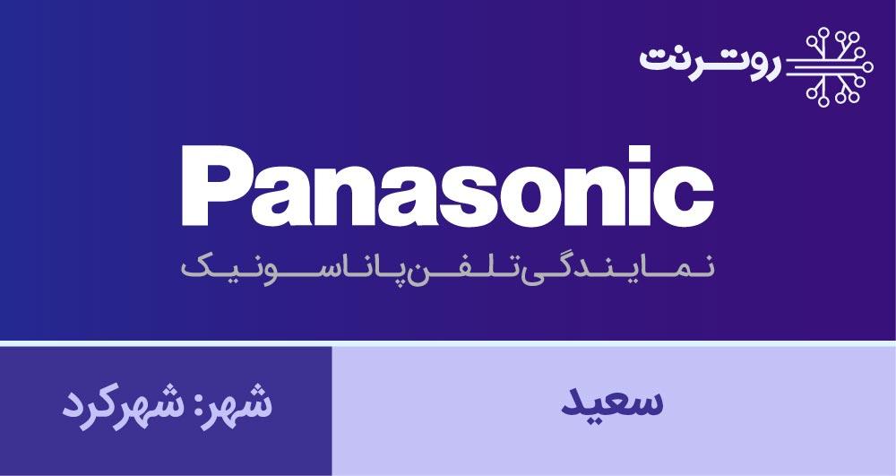 نمایندگی پاناسونیک شهرکرد - سعید