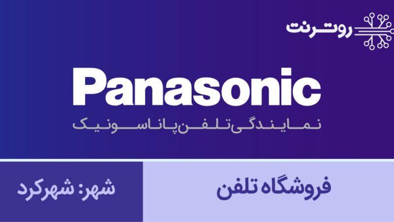 نمایندگی پاناسونیک شهرکرد - فروشگاه تلفن