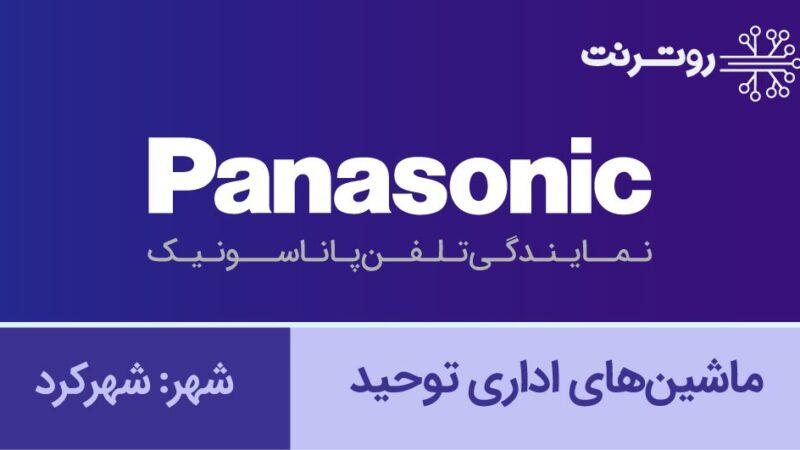نمایندگی پاناسونیک شهرکرد - ماشینهای اداری توحید