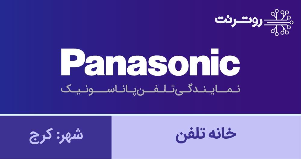 نمایندگی پاناسونیک کرج - خانه تلفن
