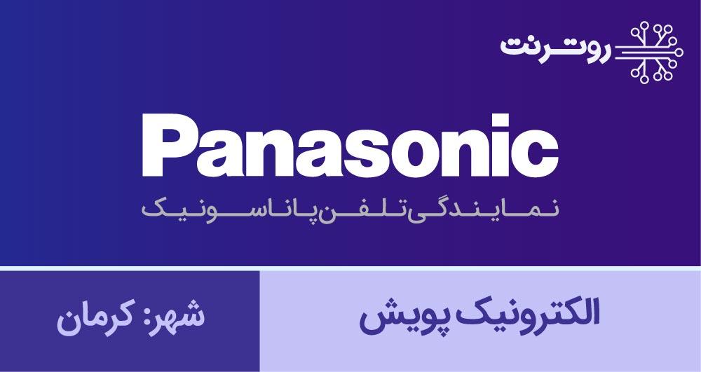 نمایندگی پاناسونیک کرمان - الکترونیک پویش