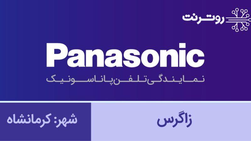 نمایندگی پاناسونیک کرمانشاه - زاگرس
