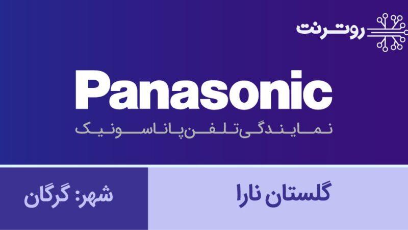 نمایندگی پاناسونیک گرگان - گلستان نارا