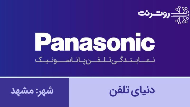 نمایندگی پاناسونیک مشهد - دنيای تلفن