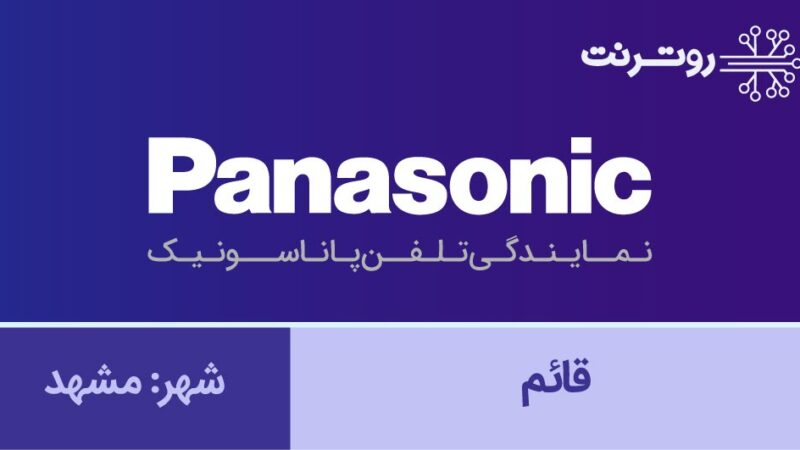 نمایندگی پاناسونیک مشهد - قائم