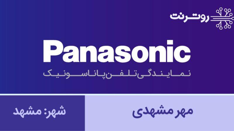 نمایندگی پاناسونیک مشهد - مهر مشهدی