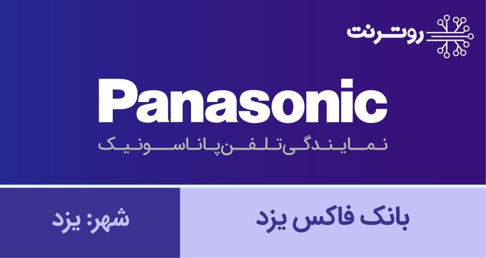 نمایندگی پاناسونیک یزد - بانک فاکس یزد