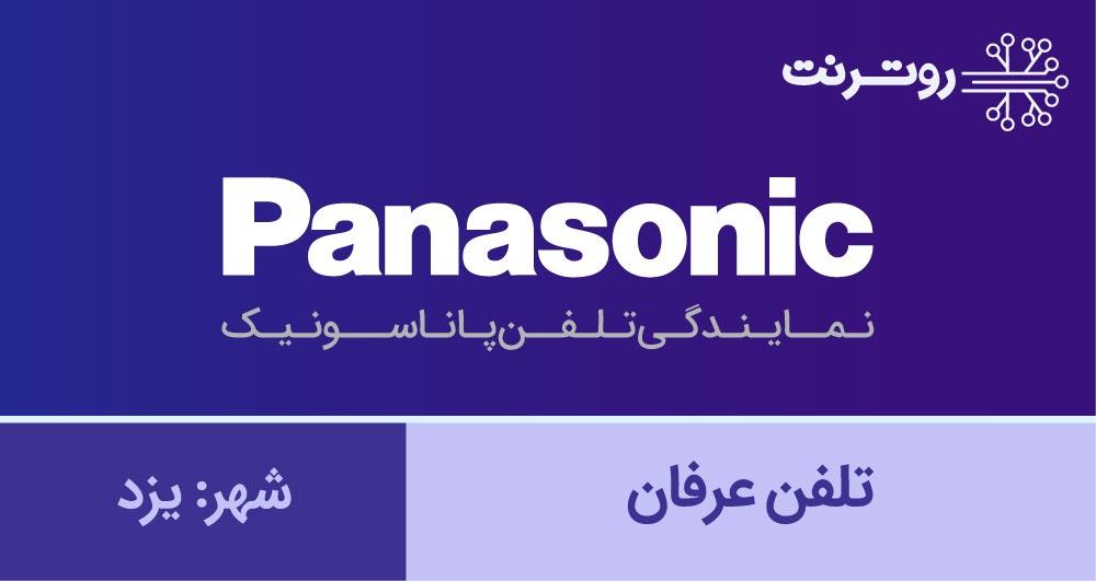 نمایندگی پاناسونیک یزد - تلفن عرفان