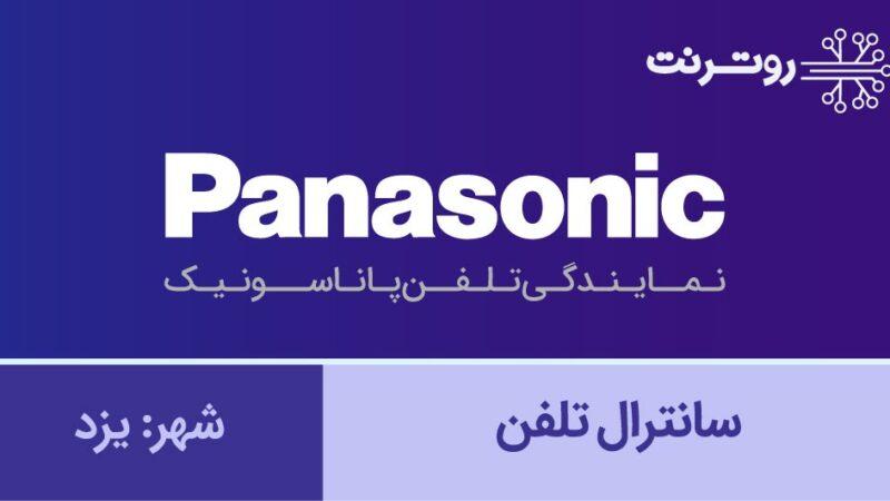 نمایندگی پاناسونیک یزد - سانترال تلفن