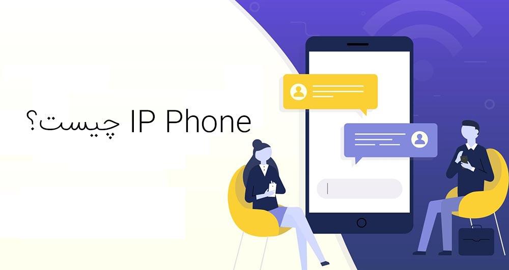 IP Phone چیست؟