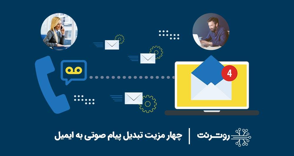 مزیت تبدیل پیام صوتی به ایمیل