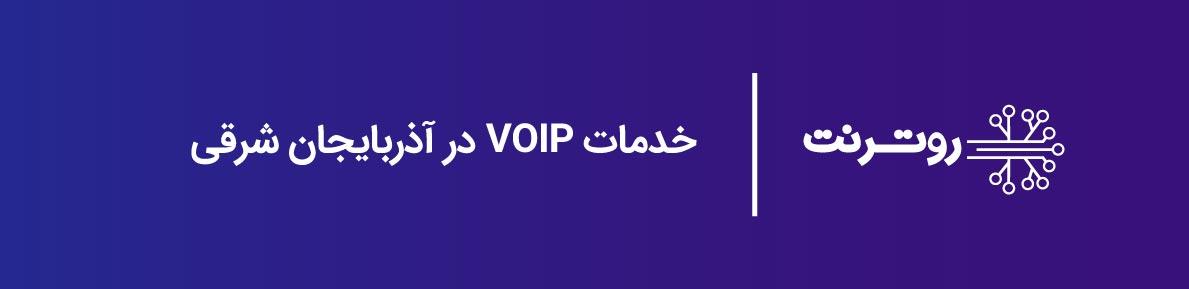 خدمات voip در آذربایجان شرقی