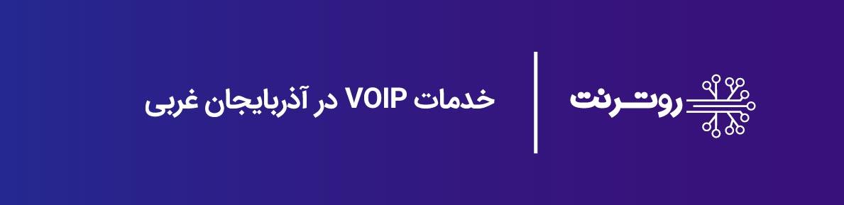 خدمات ویپ VoIP در آذربایجان غربی