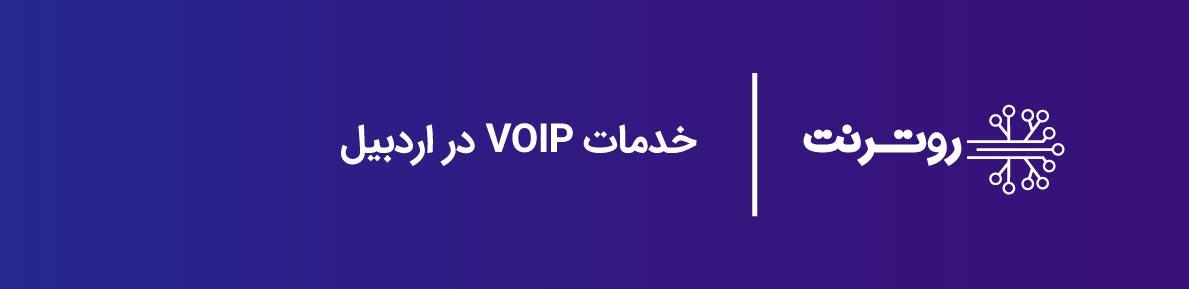 خدمات voip در  اردبیل