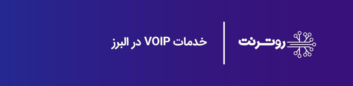خدمات voip در  البرز