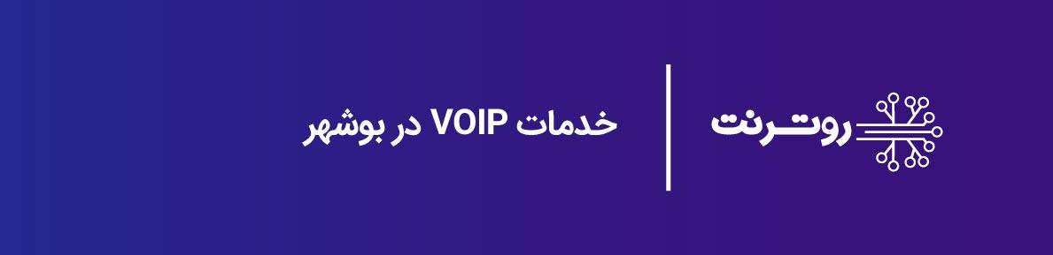 خدمات voip در  بوشهر