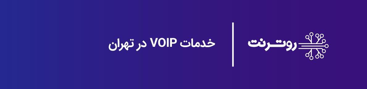 خدمات voip در  تهران