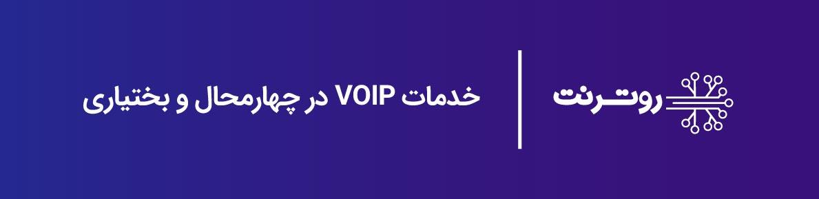 خدمات voip در چهارمحال و بختیاری