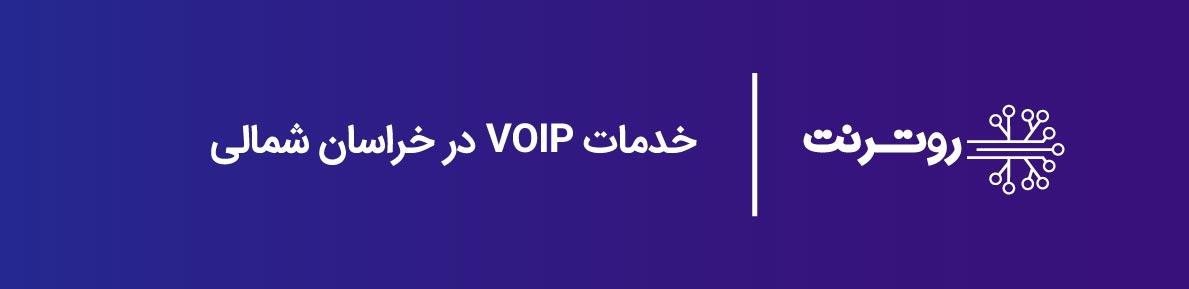 خدمات voip در  خراسان شمالی