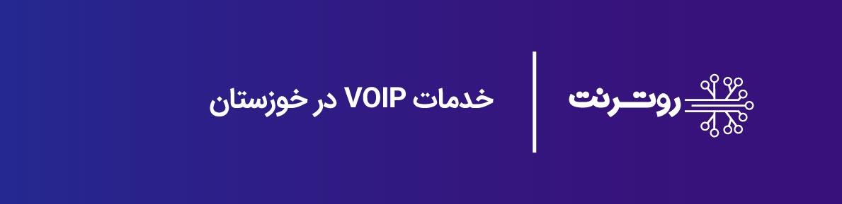 خدمات voip در  خوزستان