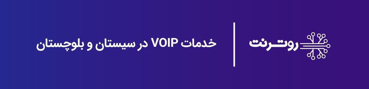 خدمات voip در سیستان و بلوچستان