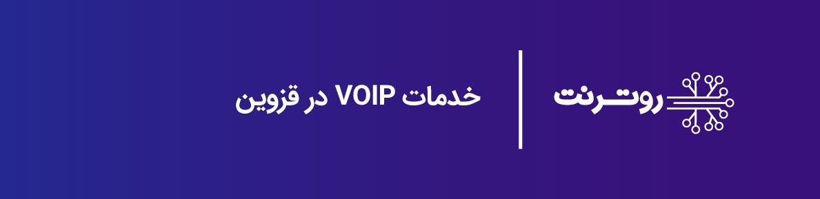 خدمات voip در قزوین