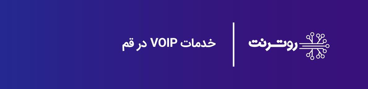 خدمات voip در  قم