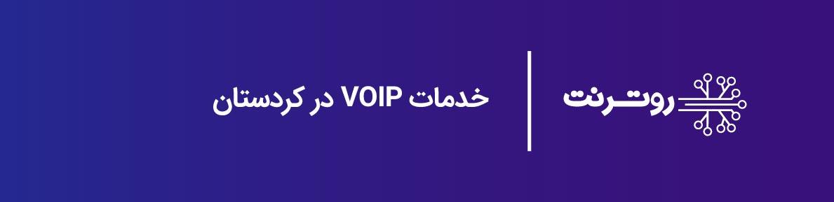 خدمات voip در  کردستان