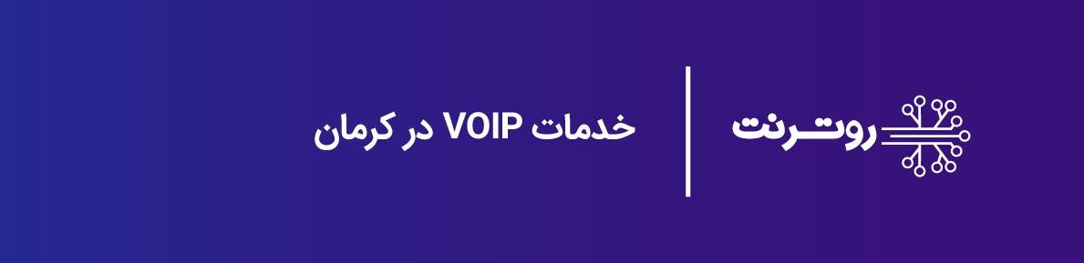 خدمات voip در  کرمان