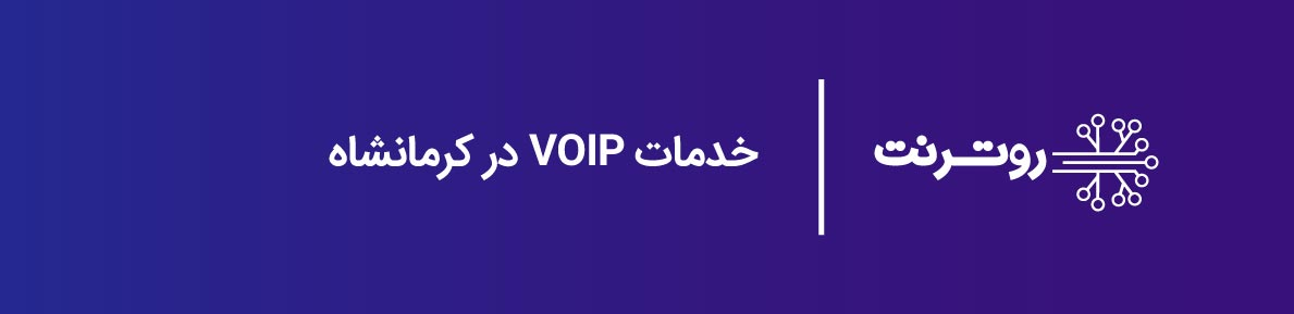 خدمات voip در  کرمانشاه