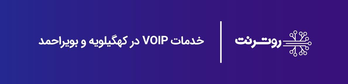 خدمات voip در کهکیلویه و بویراحمد