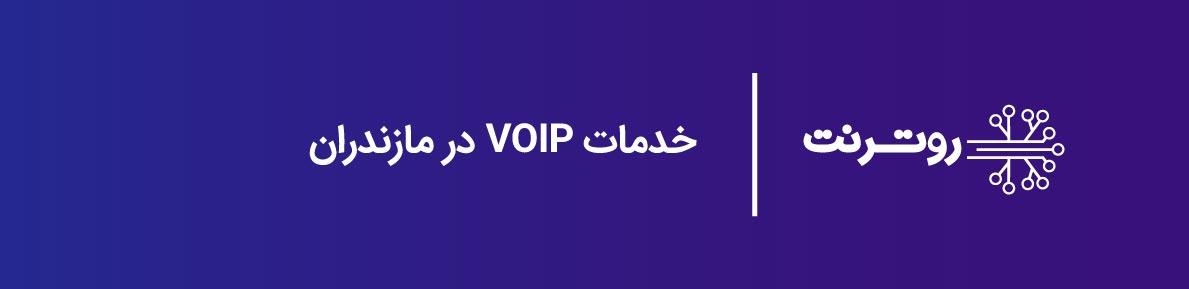 خدمات voip در  مازندران
