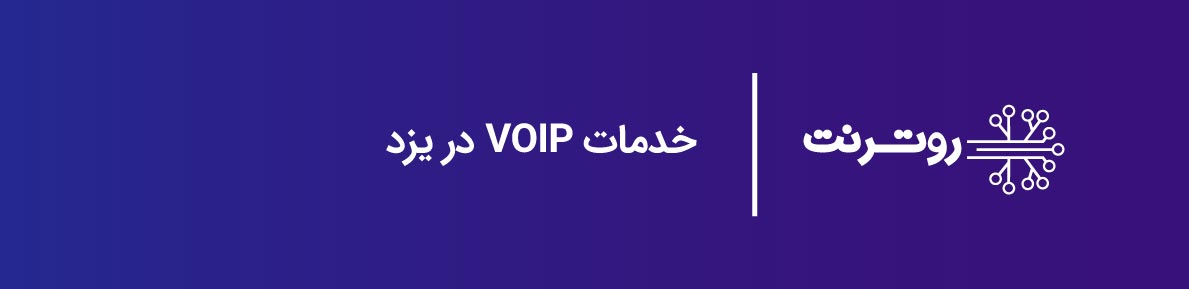 خدمات voip در یزد