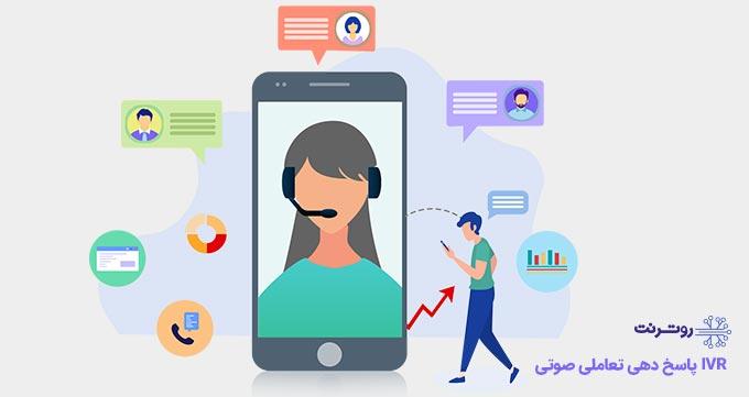پاسخ دهی تعاملی صوتی دقیقا چیست و چه مزایایی دارد؟