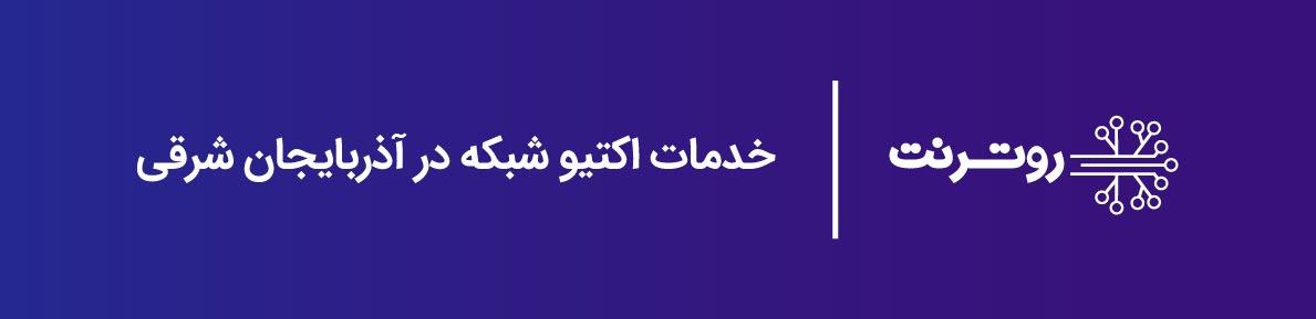 خدمات اکتیو شبکه در آذربایجان شرقی