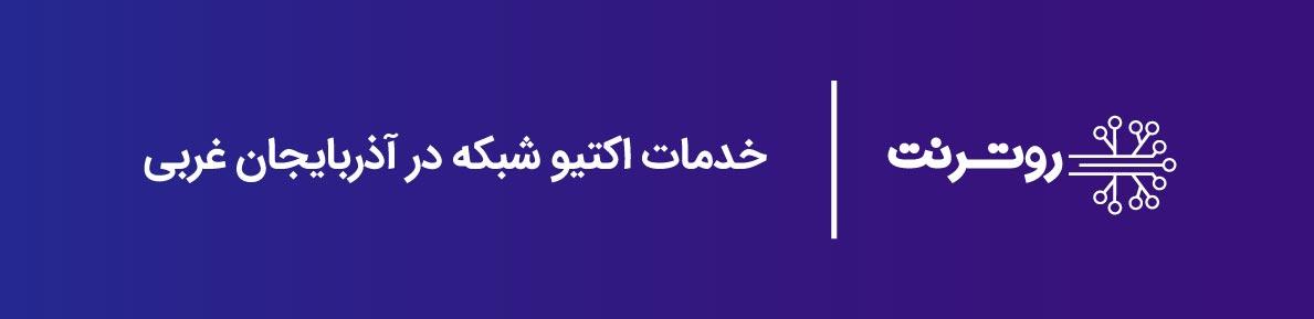خدمات اکتیو شبکه در آذربایجان غربی