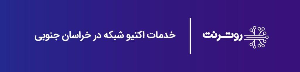 خدمات اکتیو شبکه در خراسان جنوبی