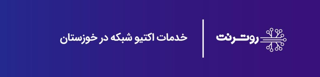 خدمات اکتیو شبکه در خوزستان