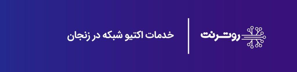 خدمات اکتیو شبکه در زنجان
