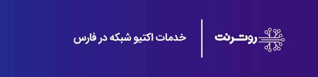 خدمات اکتیو شبکه در فارس