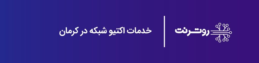خدمات اکتیو شبکه در کرمان