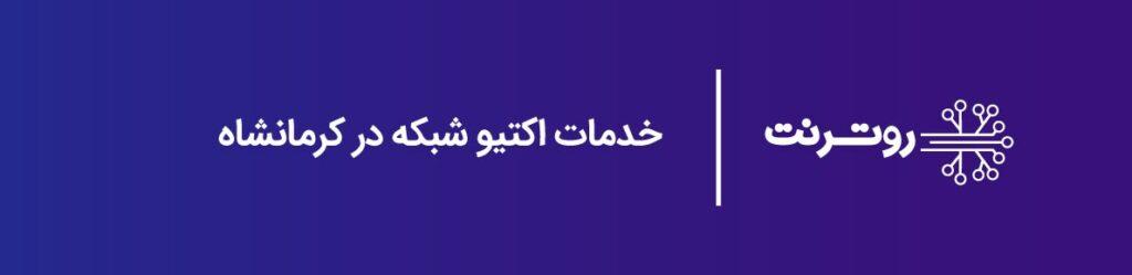 خدمات اکتیو شبکه در کرمانشاه