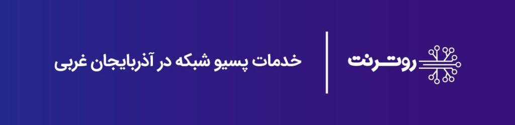 خدمات پسیو در آذربایجان غربی