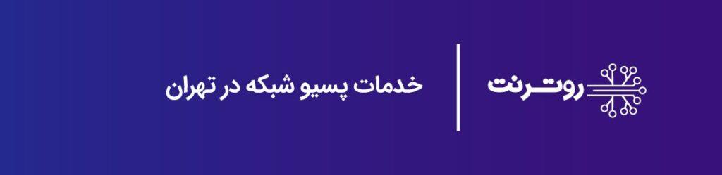 خدمات پسیو در  تهران